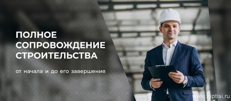 Полное сопровождение строительства в лабораторных условиях — НИПТИ [niptisi.ru]