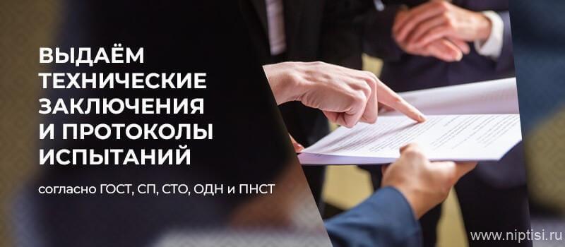 Выдаём клиентам технические заключения и протоколы испытаний строительных материалов